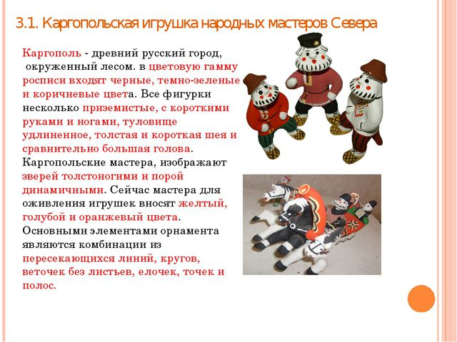 3.1. Каргопольская игрушка народных мастеров Севера Каргополь - древний русск...