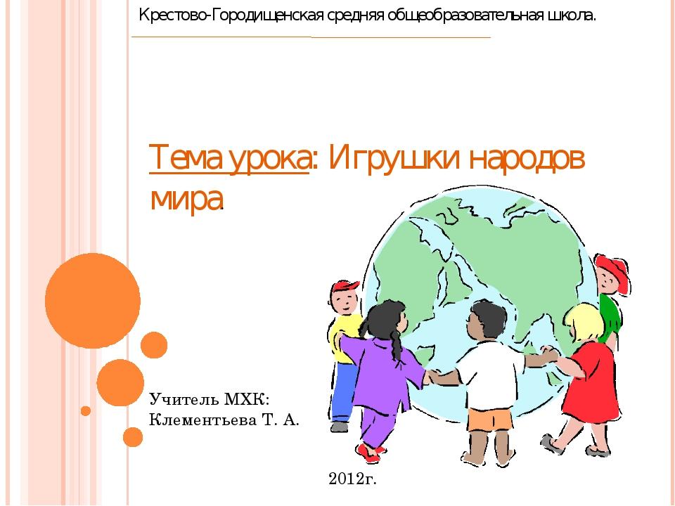 Крестово-Городищенская средняя общеобразовательная школа. Тема урока: Игрушки...