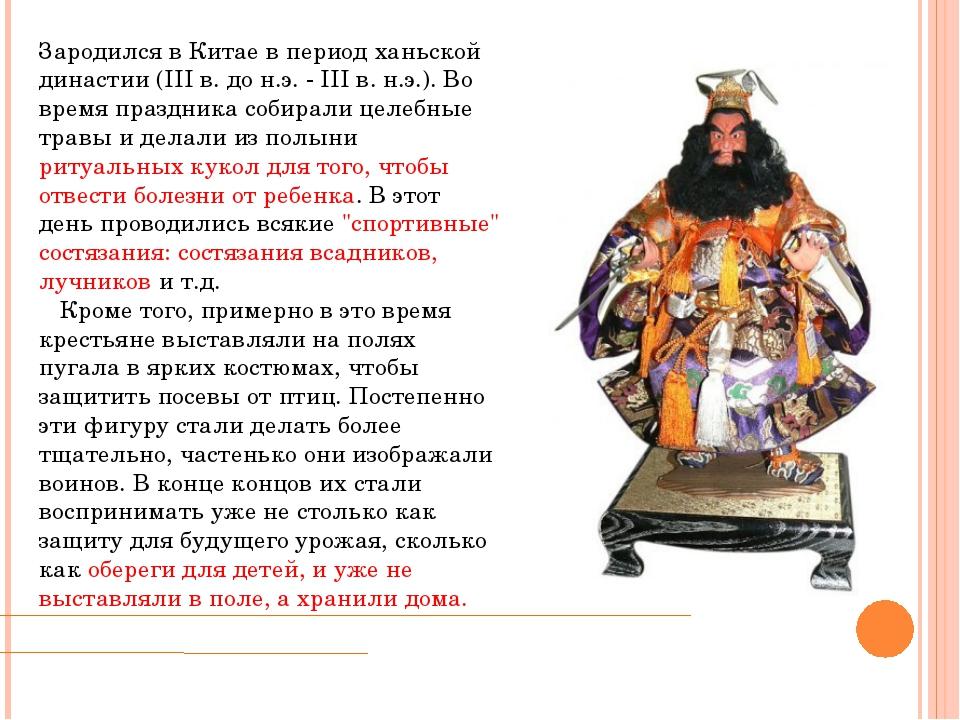 Зародился в Китае в период ханьской династии (III в. до н.э. - III в. н.э.)....