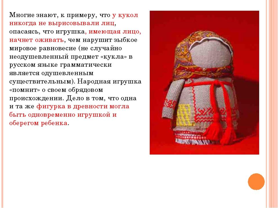 Многие знают, к примеру, что у кукол никогда не вырисовывали лиц, опасаясь, ч...