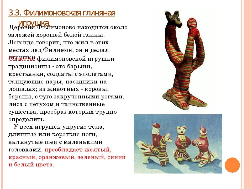 3.3. Филимоновская глиняная игрушка. Деревня Филимоново находится около залеж...