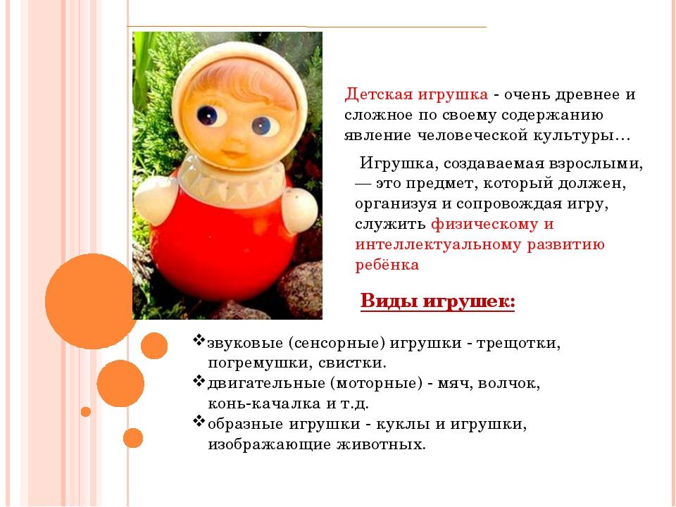 Детская игрушка - очень древнее и сложное по своему содержанию явление челове...