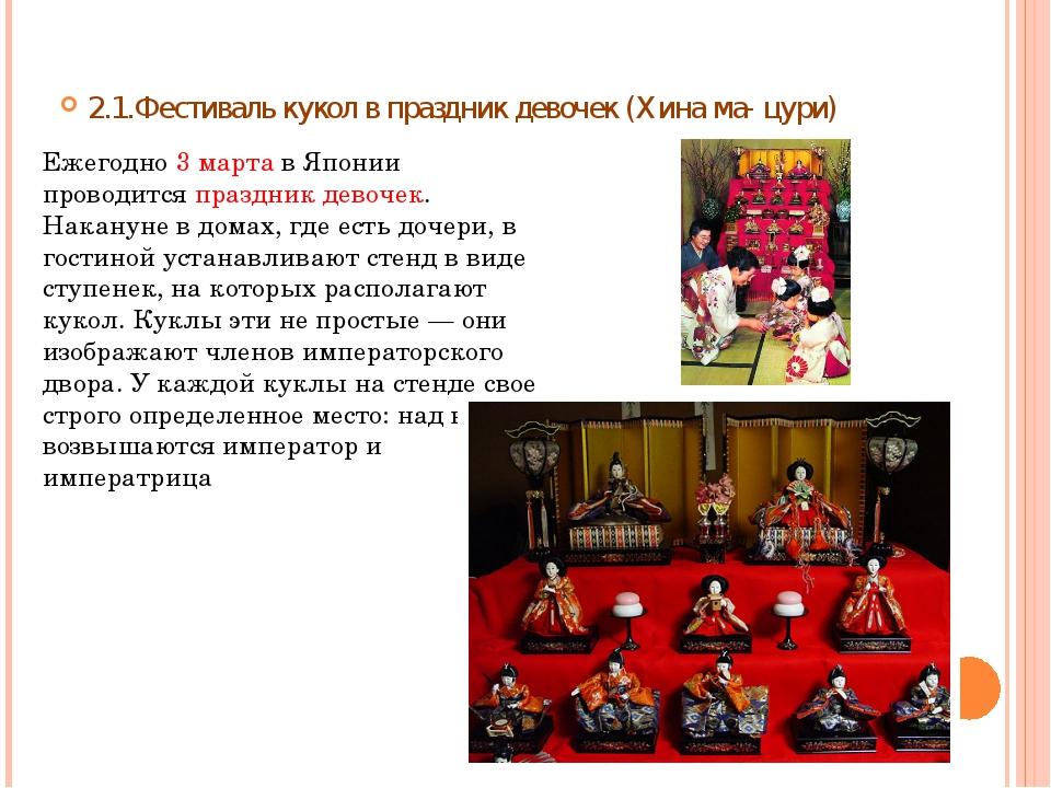 2.1.Фестиваль кукол в праздник девочек (Хина ма- цури) Ежегодно 3 марта в Япо...