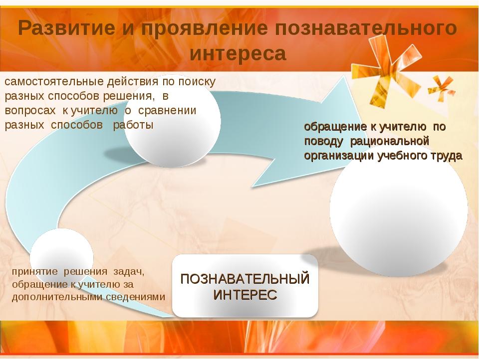 Развитие и проявление познавательного интереса принятие решения задач, обращ...