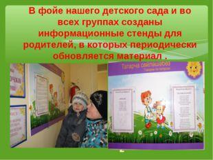В фойе нашего детского сада и во всех группах созданы информационные стенды д