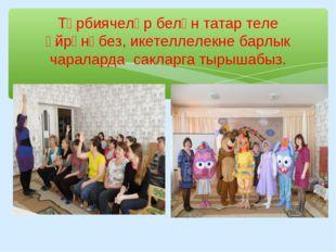 Тәрбиячеләр белән татар теле өйрәнәбез, икетеллелекне барлык чараларда саклар