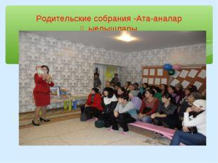 Родительские собрания -Ата-аналар җыелышлары