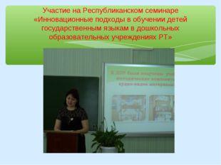 Участие на Республиканском семинаре «Инновационные подходы в обучении детей г