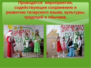 Проводятся мероприятия, содействующие сохранению и развитию татарского языка,