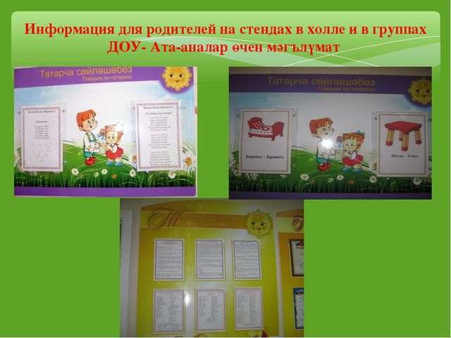 Информация для родителей на стендах в холле и в группах ДОУ- Ата-аналар өчен...
