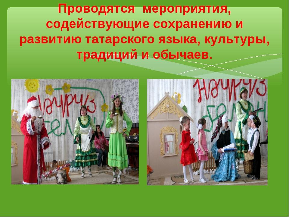 Проводятся мероприятия, содействующие сохранению и развитию татарского языка,...