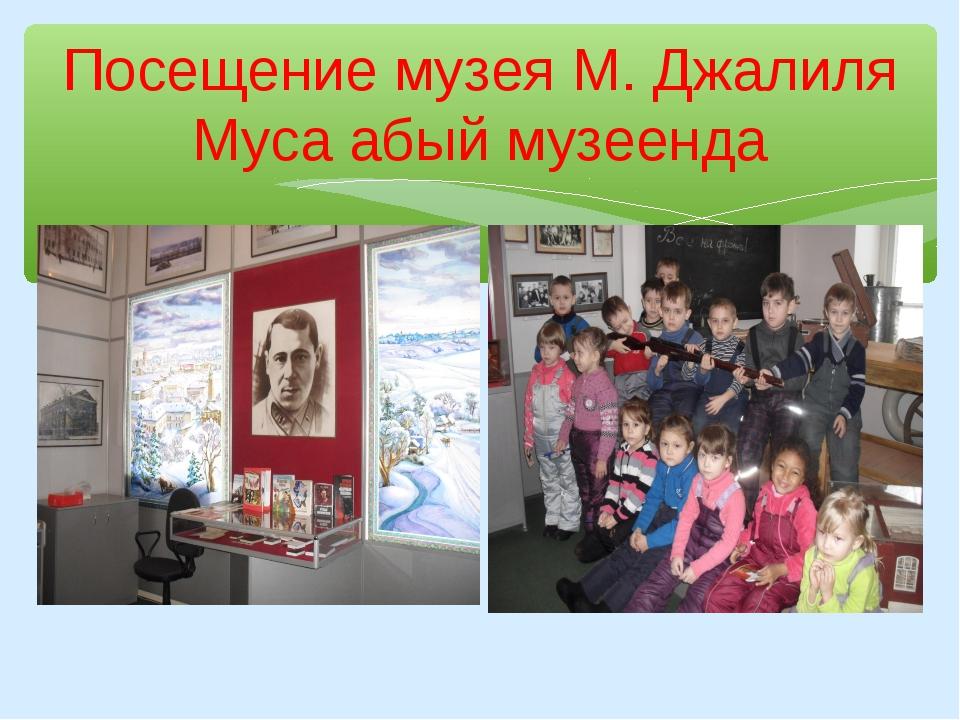 Посещение музея М. Джалиля Муса абый музеенда