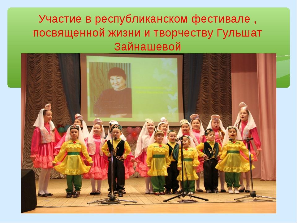 Участие в республиканском фестивале , посвященной жизни и творчеству Гульшат...