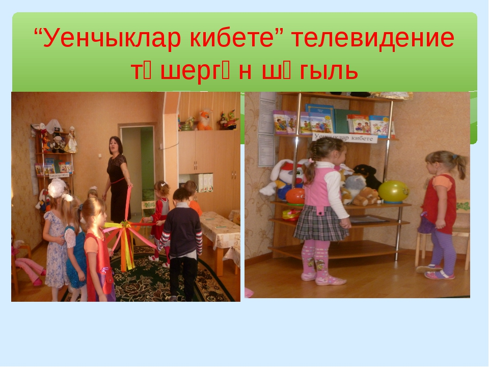 """Уенчыклар кибете"" телевидение төшергән шөгыль"