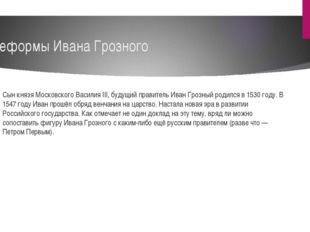 Реформы Ивана Грозного Сын князя Московского Василия III, будущий правитель И