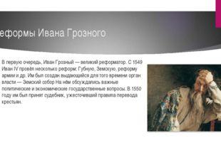 Реформы Ивана Грозного В первую очередь, Иван Грозный — великий реформатор. С