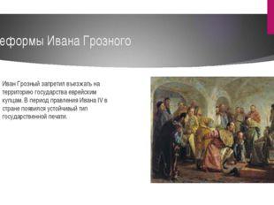Реформы Ивана Грозного Иван Грозный запретил въезжать на территорию государст