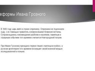 Реформы Ивана Грозного В 1565 году царь ввёл в стране опричнину. Опричники не