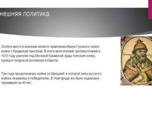 Внешняя политика Особое место в военном аспекте правления Ивана Грозного лежи