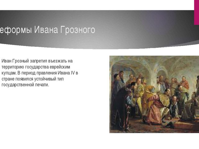 Реформы Ивана Грозного Иван Грозный запретил въезжать на территорию государст...