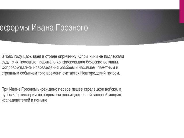Реформы Ивана Грозного В 1565 году царь ввёл в стране опричнину. Опричники не...