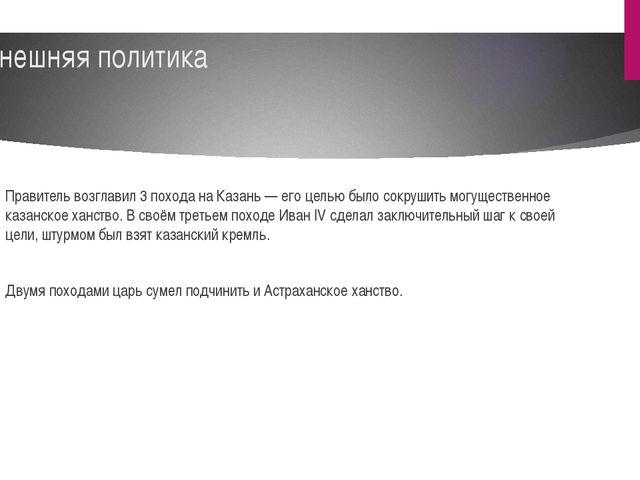 Внешняя политика Правитель возглавил 3 похода на Казань — его целью было сокр...