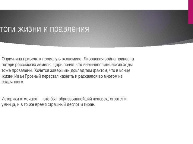 Итоги жизни и правления Опричнина привела к провалу в экономике, Ливонская во...