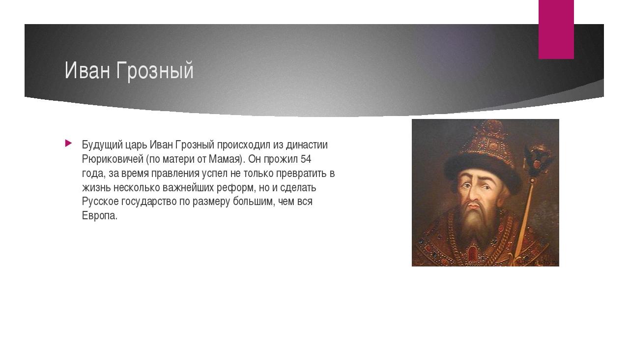 Иван Грозный Будущий царь Иван Грозный происходил из династии Рюриковичей (по...