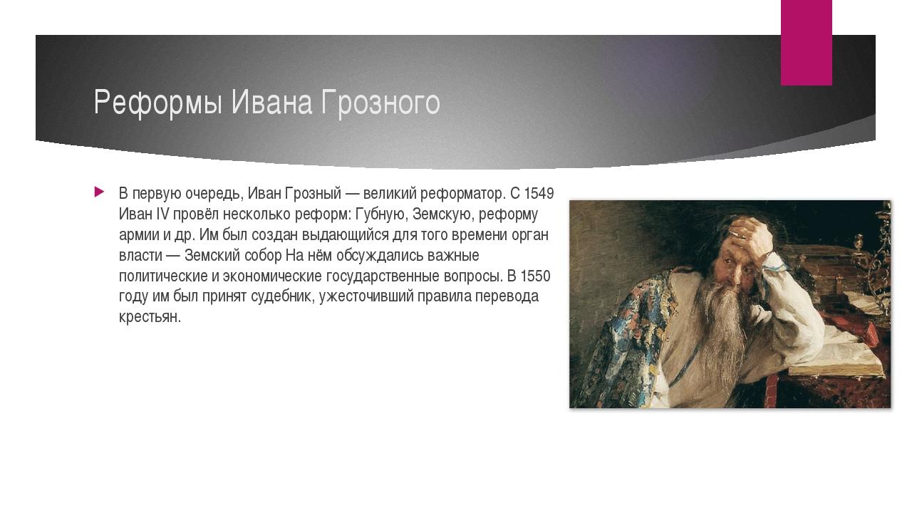 Реформы Ивана Грозного В первую очередь, Иван Грозный — великий реформатор. С...