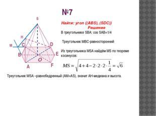 №7 O A F E D C B M H Найти: угол ((ABS), (SDC)) Решение В треугольнике SBA: c