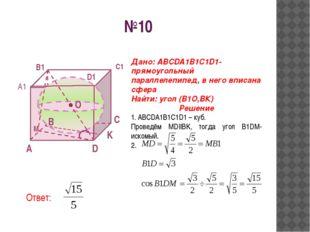 №10 A D D C A1 D1 B1 C1 B O K M Дано: ABCDA1B1C1D1-прямоугольный параллелепип