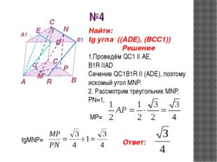 №4 А В С А1 В1 С1 Е D M N P Найти: tg угла ((ADE), (BCC1)) Решение 1.Проведём