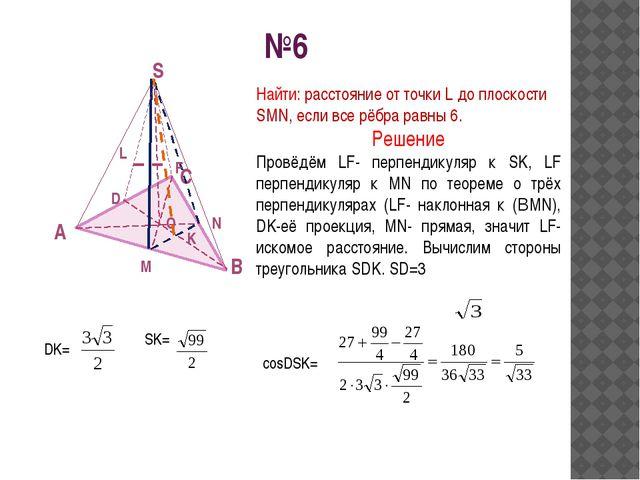 №6 A B C S M N O L Найти: расстояние от точки L до плоскости SMN, если все рё...