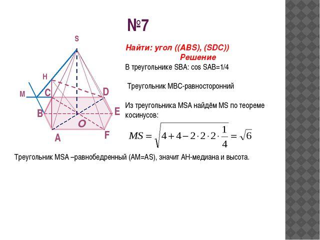 №7 O A F E D C B M H Найти: угол ((ABS), (SDC)) Решение В треугольнике SBA: c...