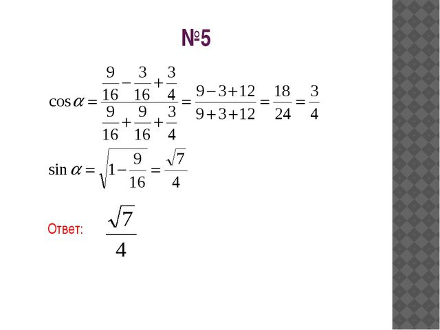 №5 Ответ: