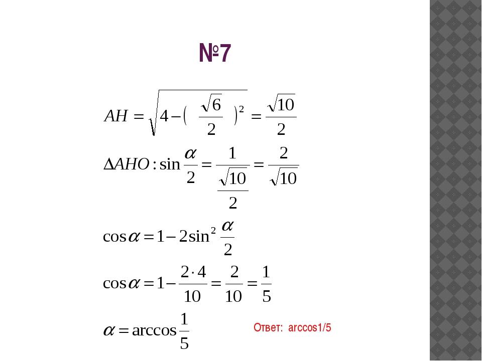 №7 Ответ: arccos1/5