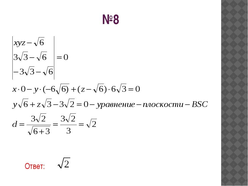 №8 Ответ: