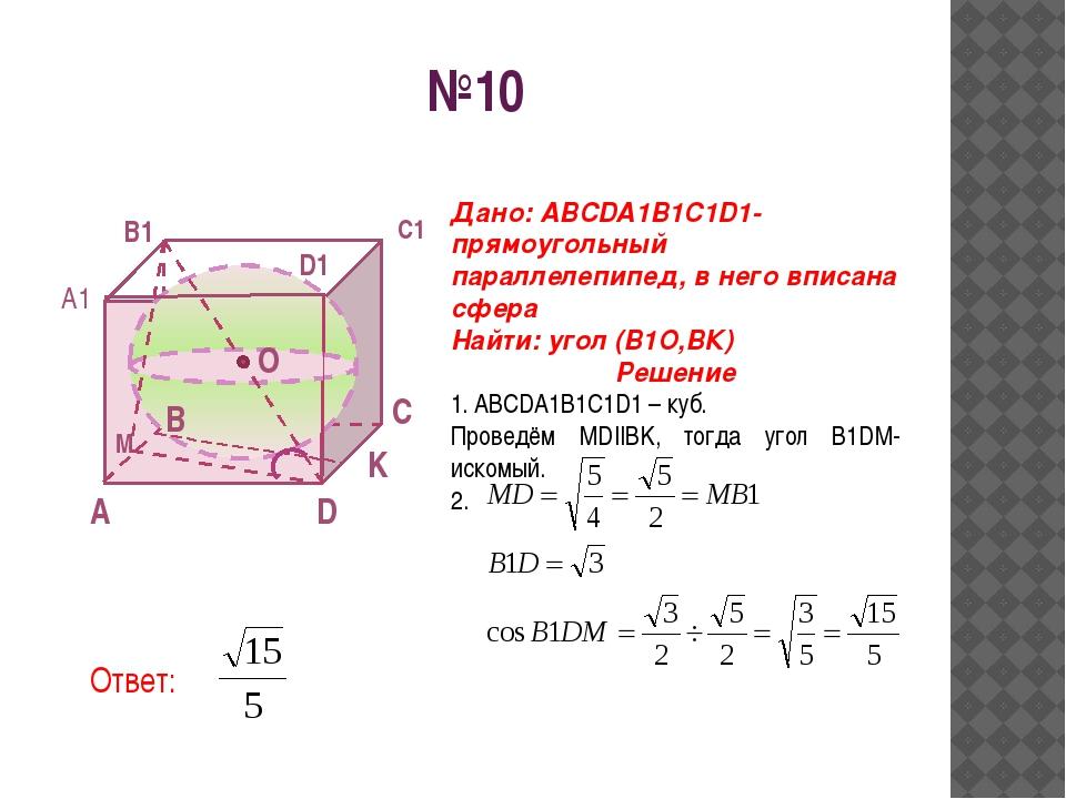 №10 A D D C A1 D1 B1 C1 B O K M Дано: ABCDA1B1C1D1-прямоугольный параллелепип...