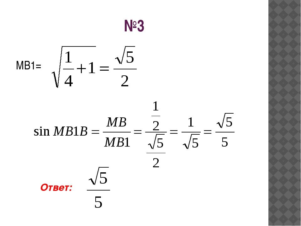 №3 МВ1= Ответ: