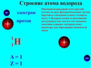 Обычный водородный атом (протий) состоит из двух фундаментальных частиц (прот