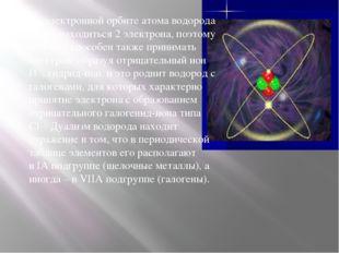На электронной орбите атома водорода могут находиться 2 электрона, поэтому во