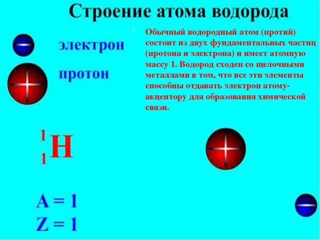 Обычный водородный атом (протий) состоит из двух фундаментальных частиц (прот...