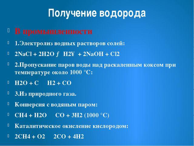 Получение водорода В промышленности 1.Электролизводных растворов солей: 2NaC...