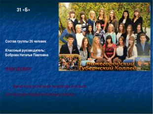 Состав группы 26 человек Классный руководитель: Боброва Наталья Павловна НАШ