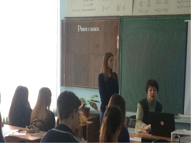 Классный час: «История возникновения профессионального образования в России»...