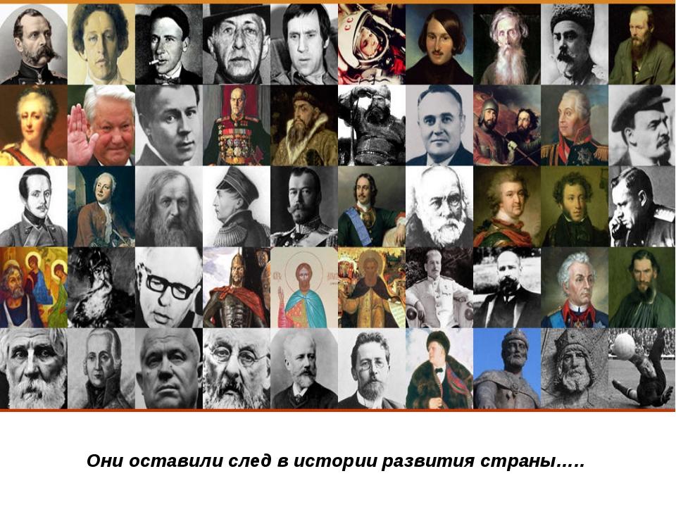 Они оставили след в истории развития страны…..