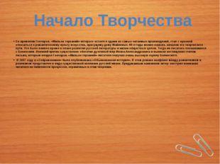 Со временем Гончаров, «Мильон терзаний» которого остаётся одним из самых чита
