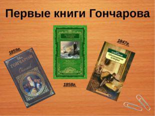 Первые книги Гончарова 1859г. 1858г. 1847г.