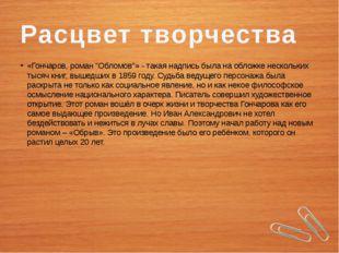 """«Гончаров, роман """"Обломов""""» - такая надпись была на обложке нескольких тысяч"""