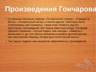 Он написал несколько очерков: «По восточной Сибири», «Поездка по Волге», «Лит
